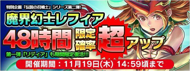 召喚の原点!FF3から「魔界幻士レフィア」が期間限定参戦!!