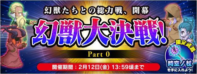 幻獣たちとの総力戦、開幕!「幻獣大決戦!Part0」開催中!