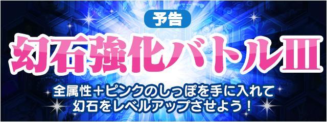 幻石強化バトルⅢ追加予定のお知らせ