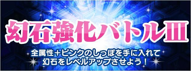 幻石強化バトルⅢ追加!