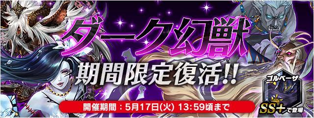 強力なダーク幻獣の幻石が限定復活!「ダーク幻獣復活召喚」実施中!