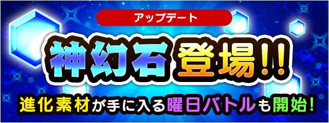 新たな幻石「神幻石」登場!進化素材が手に入る「曜日バトル」も開始!