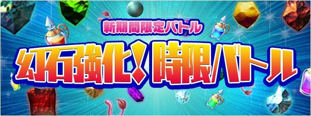 新たな期間限定バトル「幻石強化!時限バトル」開催中!