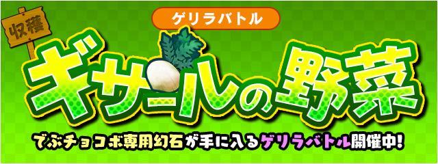 新ゲリラバトル「収穫ギサールの野菜」開始!