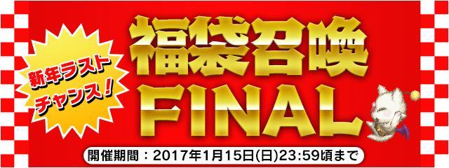 新年ラストチャンス!「福袋召喚FINAL」3日間限定再実施!