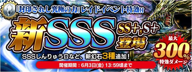 新幻石「しんりゅうΩ(SSS)」など3種追加!レイド特効付き!