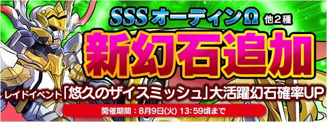 新幻石「オーディンΩ(SSS)」など3種追加!レイドでも大活躍!