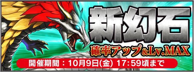 新幻石「カイザードラゴン」「デスゲイズ/デスペガ」追加!