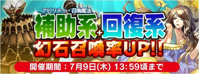 新幻石「ゴーレムα」追加&回復・補助系の召喚確率UP中!