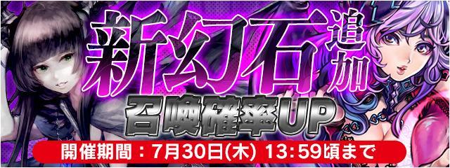 新幻石「サキュバス」と「リリス」追加&召喚確率UP中!