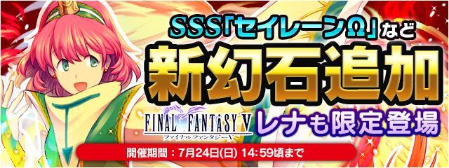 新幻石「セイレーンΩ」など3種追加!FF5から「レナ」も限定登場!!