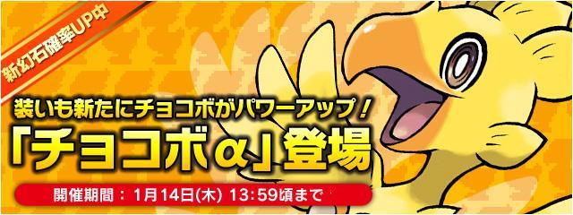 新幻石「チョコボα」「フリーズドラゴン」追加!