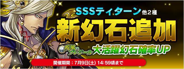 新幻石「ティターン(SSS)」など3種追加!レイドでも大活躍!