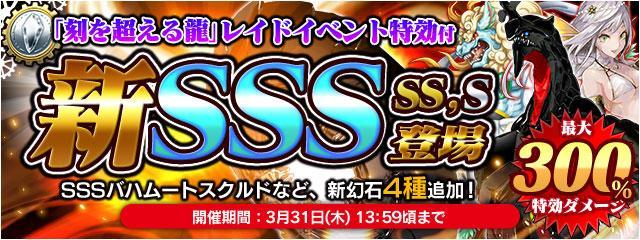 新幻石「バハムートスクルド」など4種追加!レイド特効付き!