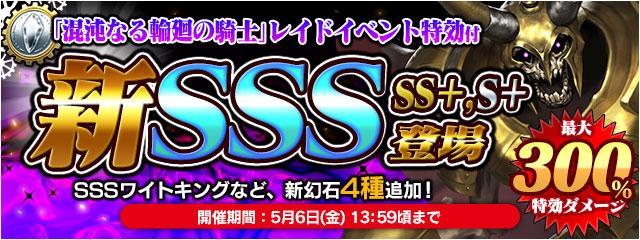 新幻石「ワイトキング(SSS)」など4種追加!レイド特効付き!