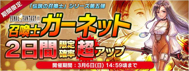 新幻石「召喚士ガーネット」登場!FF9から2人目の召喚士!