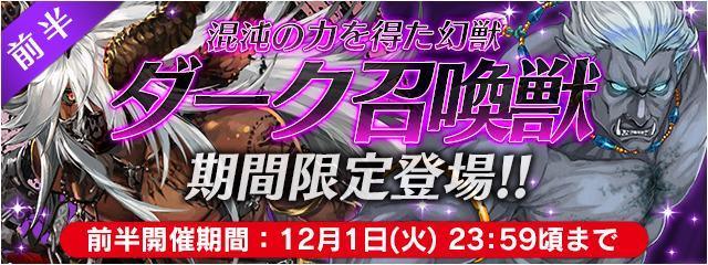 新幻石ダークイフリート&タイタン追加!★5以上確率UPも!