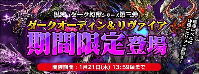 新幻石ダーク幻獣第三弾!ダークオーディン&リヴァイア追加!