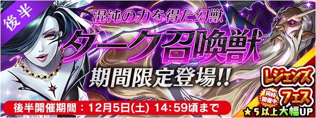 新幻石ダーク幻獣第二弾!ダークシヴァ&ラムウ追加!