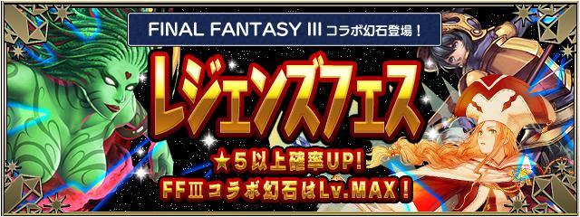 新幻石暗闇の雲&賢者&竜騎士追加!★5以上の確率UPも!