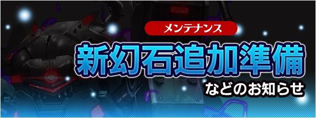 新幻石追加準備などのお知らせ(6/8)