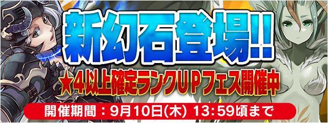 新幻石2種追加!★4以上確定のランクUPフェスも開催!