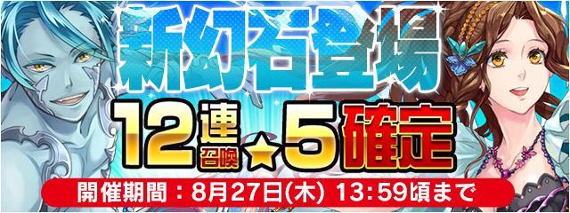 新幻石2種追加!レベルMAX&召喚確率UP中!