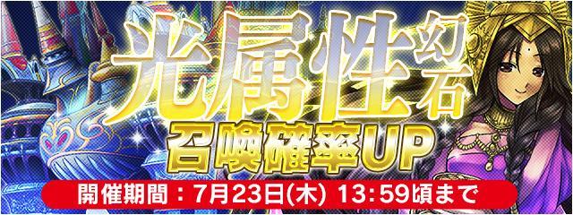 新幻石2種追加&光属性幻石の召喚確率UP中!