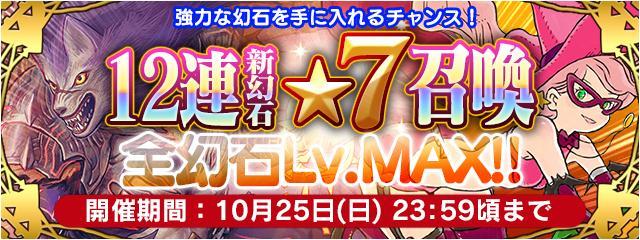 新幻石3種追加!さらに★7&LVMAX召喚のチャンス!