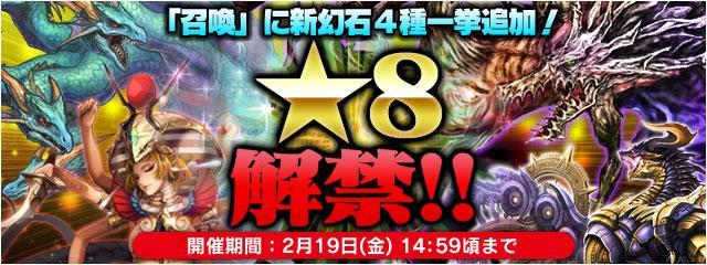 新幻石4種一挙追加!ついに最強ランク★8が解禁!!