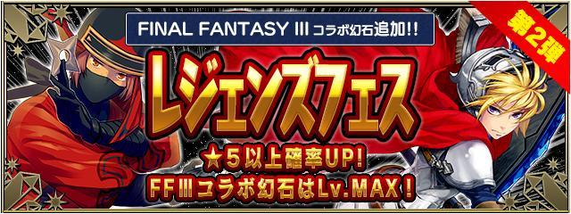 新幻石FF3第二弾!たまねぎ忍者&ナイト追加!