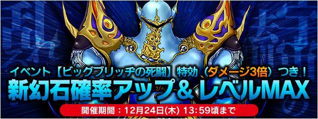 新幻石FF5第二弾!暗黒魔道士「エクスデス」登場!