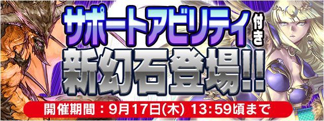 新登場サポートアビリティ付き!新幻石2種追加!