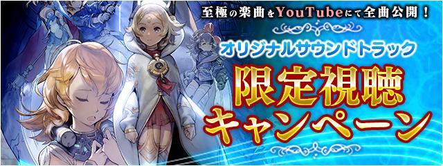 時空ノ水晶サウンドトラック全38曲をYouTubeにて無料配信中!