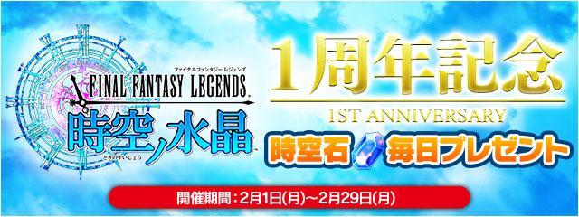 時空ノ水晶1周年記念!時空石を2月中毎日プレゼント!