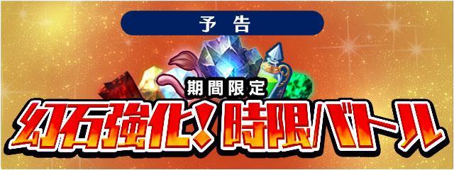 時限バトル開催&新武器追加準備などのお知らせ(8/9)