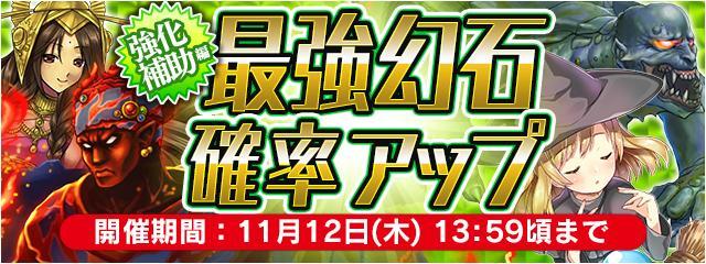 最強幻石・召喚確率UPキャンペーン!【強化補助編】