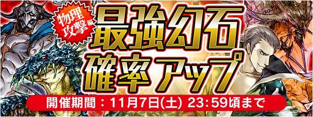 最強幻石・召喚確率UPキャンペーン!【物理攻撃編】