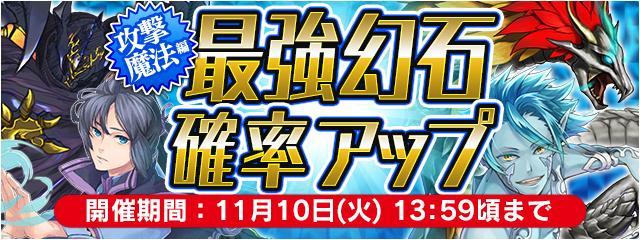 最強幻石・召喚確率UPキャンペーン!【魔法攻撃編】