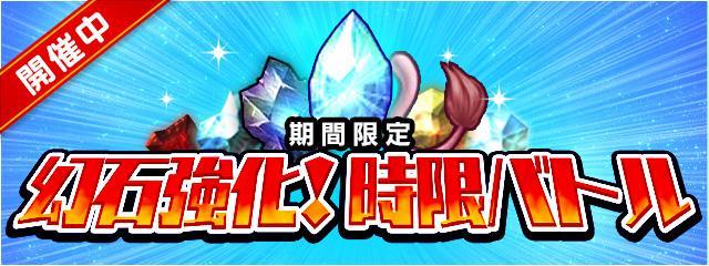 期間限定バトル「幻石強化!時限バトル」開催中!8/26