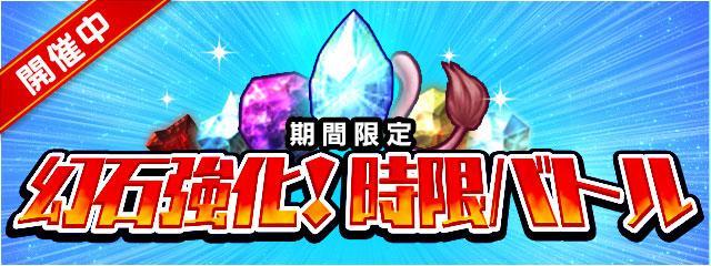 期間限定バトル「幻石強化!時限バトル」開催中!