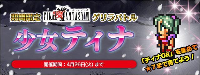 期間限定FF6ゲリラバトル「少女ティナ」開始!