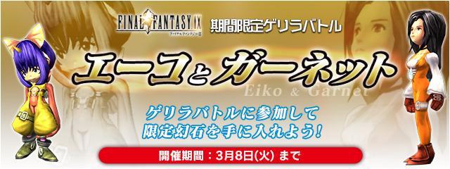 期間限定FF9ゲリラバトル「エーコとガーネット」開始!