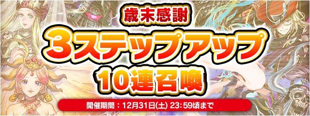 【召喚】歳末感謝「3ステップアップ10連召喚」SSS確率最大5倍!!