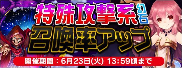 特殊攻撃系幻石の召喚確率UP中!