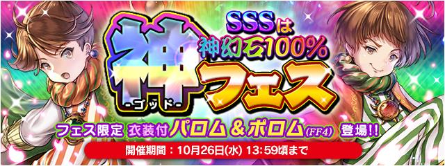 神フェス開催中!FF4から神幻石「パロム」「ポロム」も限定登場!