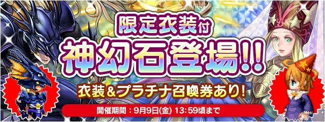 神幻石「カイン」「時魔道士」など一挙6種が初登場!衣装&プラチナあり!