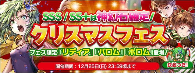 神幻石確定「クリスマスフェス」開催!限定リディア&パロム&ポロムも登場!