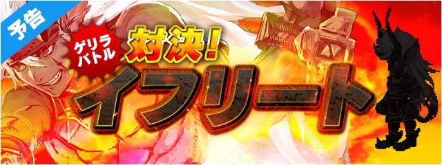 限定ゲリラバトル開始準備のお知らせ(12/3)