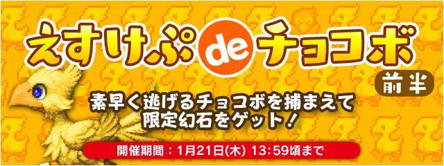 限定チョコボ幻石をゲット!「エスケプdeチョコボ」開催中!